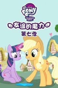 小马宝莉:友谊的魔力 第七季
