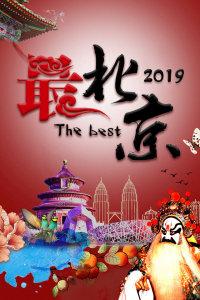 最北京 2019