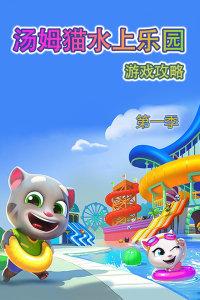 汤姆猫水上乐园游戏攻略 第一季