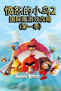 愤怒的小鸟2国际版游戏攻略 第一季