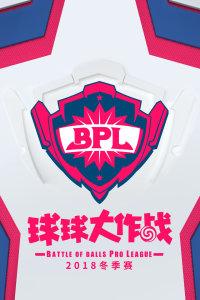 球球大作战BPL冬季赛2018