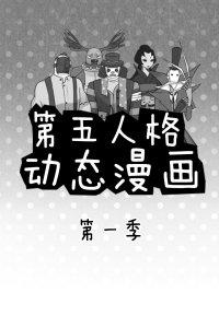 第五人格动态漫画 第一季
