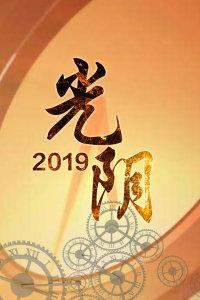 光阴 2019