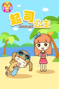 起司公主cheese girl