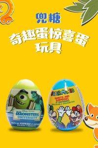 兜糖奇趣蛋惊喜蛋玩具