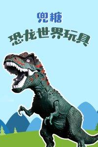 兜糖恐龙世界玩具