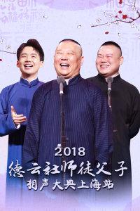 德云社师徒父子相声大典上海站 2018