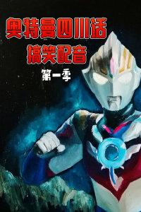 奥特曼四川话搞笑配音 第一季