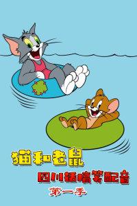 猫和老鼠四川话搞笑配音 第一季