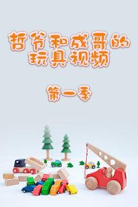 哲爷和成哥的玩具视频 第一季