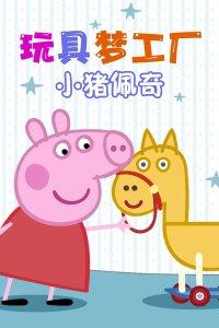 玩具梦工厂 小猪佩奇