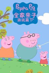 小猪佩奇之全家亲子游玩篇下
