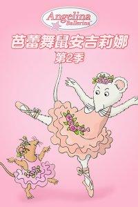 芭蕾舞鼠安吉莉娜 第二季