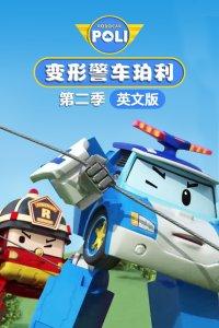 变形警车珀利 第二季 英文版