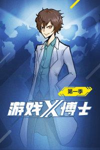游戏X博士 第一季