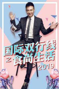 国际双行线之食尚生活 2019