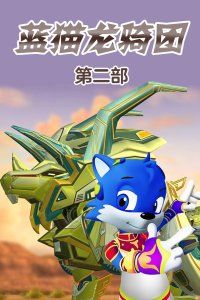 蓝猫龙骑团 第二部