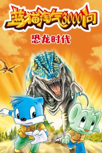 蓝猫淘气3000问 恐龙时代