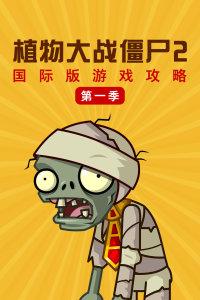 植物大战僵尸2国际版游戏攻略 第一季