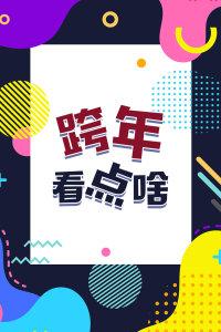 环球跨年冰雪盛典 2019 吴莫愁变身冰雪女孩,唯美献唱歌曲《我相信》