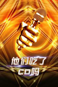 环球跨年冰雪盛典 2019 摇滚巨星郑钧献唱民谣,一曲《灰姑娘》重回青涩时光