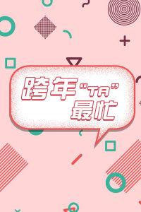 东方卫视梦圆东方跨年盛典 2019 回忆杀来惹,《欧若拉》金曲改编灵性十足