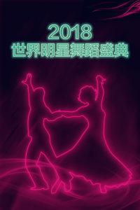 2018世界明星舞蹈盛典