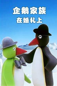 企鹅家族在婚礼上