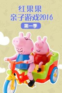 红果果亲子游戏 2016