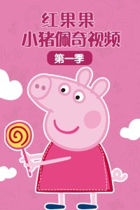 红果果小猪佩奇视频 第一季