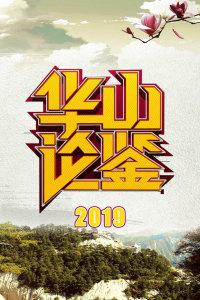 华山论鉴 2019