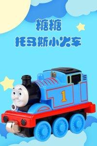 糖糖托马斯小火车