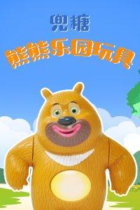 兜糖熊熊乐园玩具