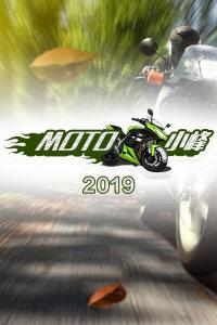 MOTO 小峰 2019