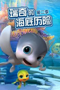瑞奇的海底历险 第二季