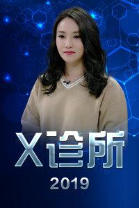 X诊所 2019