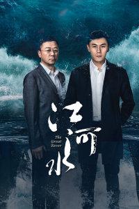 江河水 TV版
