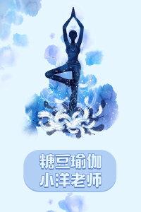 糖豆瑜伽小洋老师