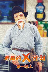 老威的X计划 第一部(上)