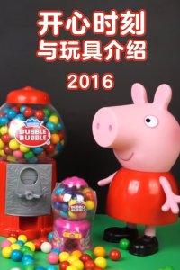 开心时刻与玩具介绍 2016