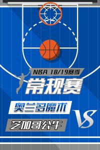 NBA 18/19赛季 常规赛 奥兰多魔术VS芝加哥公牛