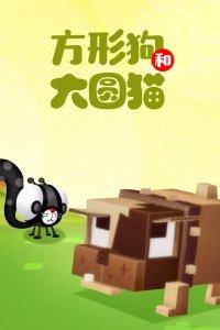 方形狗和大圆猫