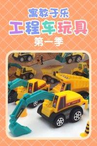 寓教于乐工程车玩具 第一季
