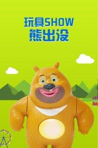 玩具SHOW熊出没