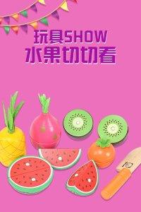 玩具SHOW水果切切看