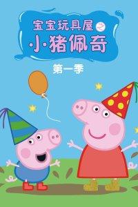 宝宝玩具屋之小猪佩奇 第一季