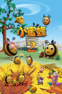 小蜜蜂 2