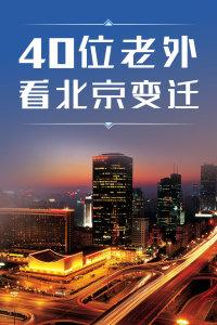 40位老外看北京变迁