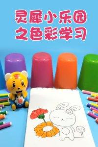灵犀小乐园之色彩学习