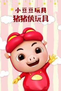 小豆豆玩具猪猪侠玩具